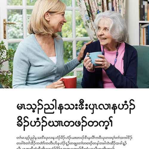 Karen – Disaster Management Ads – Council Disaster Management Advertisement