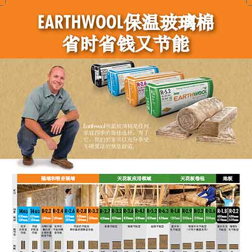 Knauf Earthwool Brochures Chinese