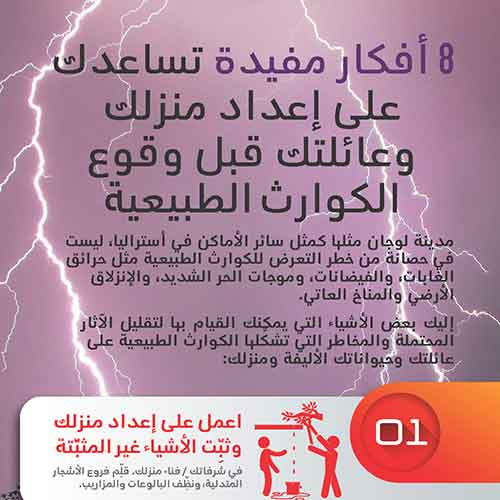 Arabic – Council Disaster Management Advertisement