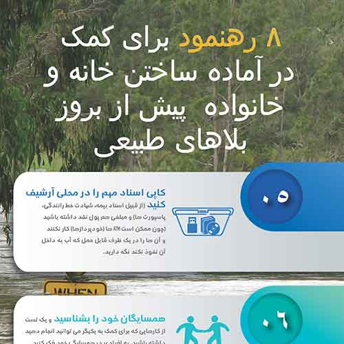 Dari – Council Disaster Management Advertisement
